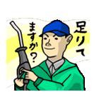 なんか職業(個別スタンプ:08)