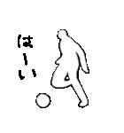 サッカー選手 第6弾 シンプル言葉 編(個別スタンプ:2)