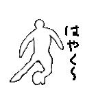 サッカー選手 第6弾 シンプル言葉 編(個別スタンプ:22)