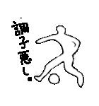 サッカー選手 第6弾 シンプル言葉 編(個別スタンプ:23)