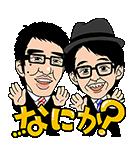 しゃべるおぎやはぎ(個別スタンプ:01)