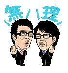 しゃべるおぎやはぎ(個別スタンプ:06)