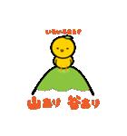 柚子ヒヨ 親子(個別スタンプ:17)