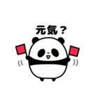 きまぐれパンダ君(個別スタンプ:01)