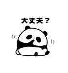 きまぐれパンダ君(個別スタンプ:03)