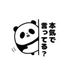 きまぐれパンダ君(個別スタンプ:14)