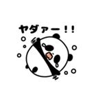 きまぐれパンダ君(個別スタンプ:23)