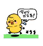 彼氏・旦那専用 ぴよまさ(個別スタンプ:08)
