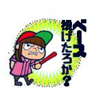 野球チームと応援団 2【日常会話編】(個別スタンプ:26)
