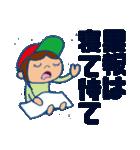 野球チームと応援団 2【日常会話編】(個別スタンプ:30)