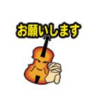 楽器・吹奏楽・オーケストラ・キャラ大集合(個別スタンプ:21)