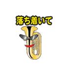 楽器・吹奏楽・オーケストラ・キャラ大集合(個別スタンプ:35)
