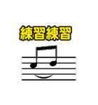 楽器・吹奏楽・オーケストラ・キャラ大集合(個別スタンプ:37)