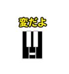 楽器・吹奏楽・オーケストラ・キャラ大集合(個別スタンプ:40)