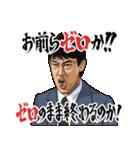 スクール☆ウォーズ(個別スタンプ:20)