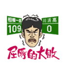 スクール☆ウォーズ(個別スタンプ:25)