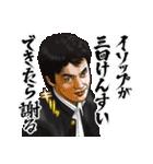 スクール☆ウォーズ(個別スタンプ:36)
