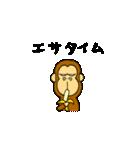 萌えザル(個別スタンプ:07)