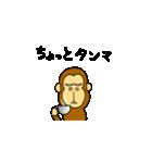 萌えザル(個別スタンプ:08)