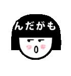 """""""ん""""からはじまる山形弁(個別スタンプ:07)"""