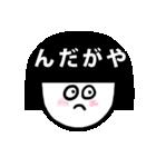 """""""ん""""からはじまる山形弁(個別スタンプ:08)"""