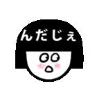 """""""ん""""からはじまる山形弁(個別スタンプ:11)"""