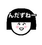 """""""ん""""からはじまる山形弁(個別スタンプ:14)"""