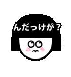 """""""ん""""からはじまる山形弁(個別スタンプ:15)"""