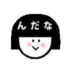 """""""ん""""からはじまる山形弁(個別スタンプ:20)"""