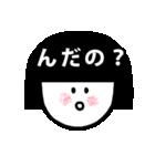 """""""ん""""からはじまる山形弁(個別スタンプ:23)"""