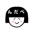 """""""ん""""からはじまる山形弁(個別スタンプ:26)"""
