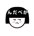 """""""ん""""からはじまる山形弁(個別スタンプ:27)"""