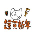 祝いたい放題(十二支も大集合!)(個別スタンプ:2)