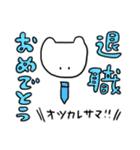 祝いたい放題(十二支も大集合!)(個別スタンプ:30)