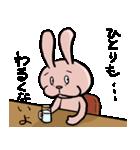 ロンリーラビット ~ぼっち専用スタンプ~(個別スタンプ:17)