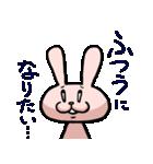 ロンリーラビット ~ぼっち専用スタンプ~(個別スタンプ:27)