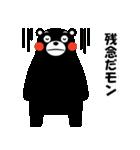 くまモンのスタンプ(ゆるゆるトーク)(個別スタンプ:09)