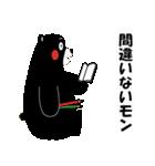 くまモンのスタンプ(ゆるゆるトーク)(個別スタンプ:29)