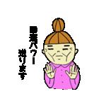 喜怒哀楽ばあちゃん(個別スタンプ:37)