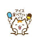夏ねこもっち(個別スタンプ:04)
