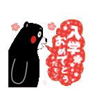 くまモンのスタンプ(お祝い)(個別スタンプ:13)