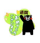 くまモンのスタンプ(お祝い)(個別スタンプ:30)