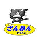 ネコの喜怒哀楽(個別スタンプ:31)