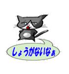 ネコの喜怒哀楽(個別スタンプ:32)