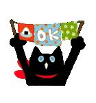 しあわせな黒猫の絵本(個別スタンプ:09)
