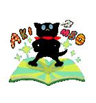 しあわせな黒猫の絵本(個別スタンプ:24)