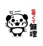 パンダぁー4【夏はアツアツ編】(個別スタンプ:25)