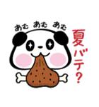 パンダぁー4【夏はアツアツ編】(個別スタンプ:30)