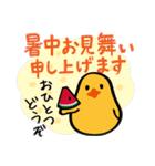 パンダぁー4【夏はアツアツ編】(個別スタンプ:33)