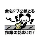 ソシャゲパンダ(個別スタンプ:4)